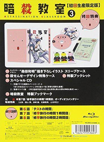 【新品】 暗殺教室3 (初回生産限定版) [Blu-ray]