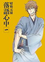 【新品】 「昭和元禄落語心中」DVD(限定版)一