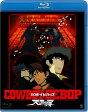 COWBOY BEBOP 天国の扉 [Blu-ray]