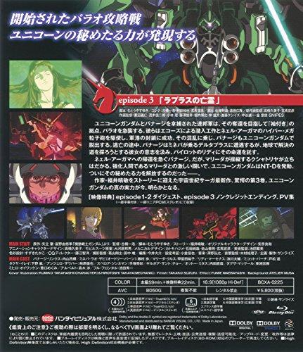 【新品】 機動戦士ガンダムUC(ユニコーン) [Mobile Suit Gundam UC] 3 [Blu-ray]
