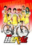 【新品】 舞台『弱虫ペダル』【DVD】