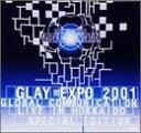 【新品】 GLAY EXPO 2001 GLOBAL COMMUNICATION LIVE IN HOKKAIDO SPECIAL EDITION [限定盤] [DVD]