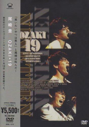 【新品】 OZAKI・19 [DVD]