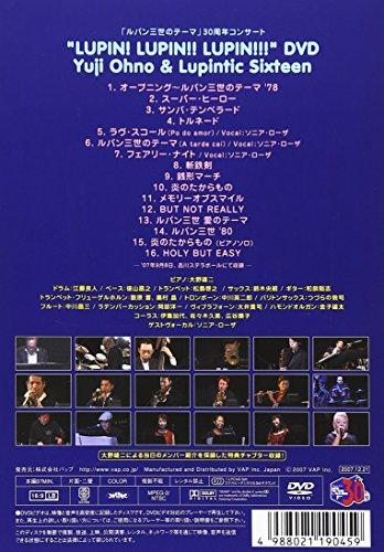"""【新品】 「ルパン三世のテーマ」30周年コンサート """"LUPIN!LUPIN!!LUPIN!!!"""" [DVD]"""
