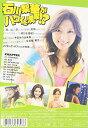 【新品】 石川梨華 Rika Ishikawa MOST CRISIS! in Hawaii [DVD]