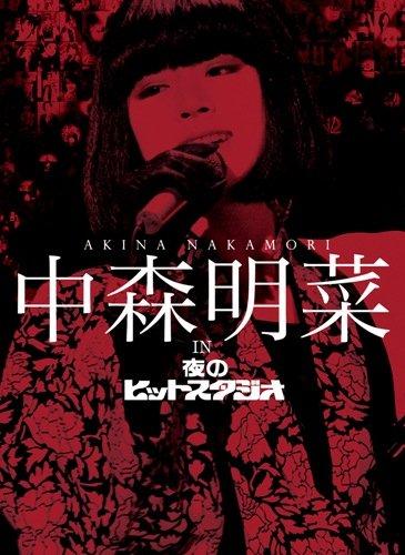 【新品】 中森明菜 in 夜のヒットスタジオ [DVD]:ドリエムコーポレーション