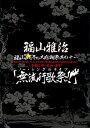 【新品】 福山☆冬の大感謝祭 其の十一 初めてのあなた、大丈...