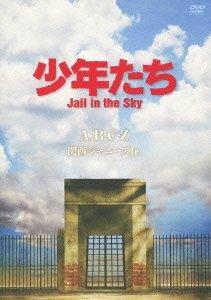 【新品】 少年たち Jail in the Sky (予約購入先着特典:告知ポスターなし) [DVD]