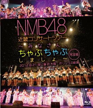 【新品】 NMB48 近畿コンサートツアー~みなさん、ちゃぷちゃぷしましょ~(完全版)2012.8.21夜公演 at 大阪・オリックス劇場 [Blu-ray]