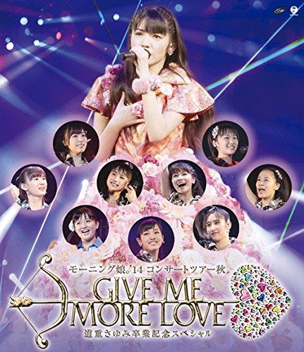 【新品】 モーニング娘。'14 コンサートツアー2014秋 GIVE ME MORE LOVE ~道重さゆみ卒業記念スペシャル~ [Blu-ray]