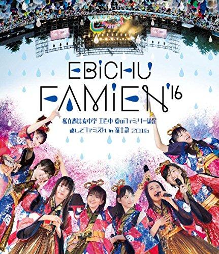 【新品】 エビ中 夏のファミリー遠足 略してファミえん in 富士急2016 [Blu-ray]