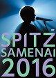 """【新品】 SPITZ JAMBOREE TOUR 2016""""醒 め な い""""(初回限定盤)(2CD付)[DVD]"""