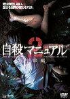 【中古】自殺マニュアル2 中級編 [DVD]