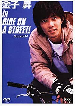 【中古】金子昇 in RIDE ON A STREET! [DVD]