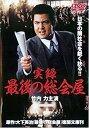 【中古】実録・最後の総会屋 [DVD]