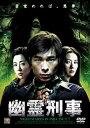 【中古】幽霊刑事 [DVD]