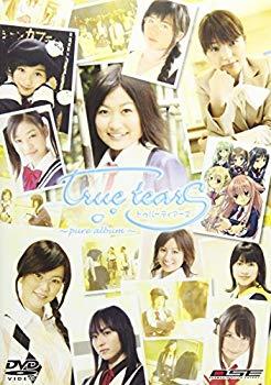 【中古】DRAMAGIX SEIYU ENERGY true tears~pure album~ [DVD]