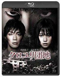 【中古】クロユリ団地 スタンダード・エディション [Blu-ray]