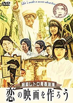 【中古】恋の映画を作ろう ディレクターズカット版 [DVD]
