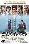 【中古】太秦ライムライト [DVD]