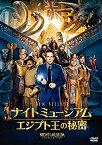 【中古】ナイト ミュージアム/エジプト王の秘密 [DVD]