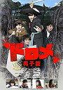 【中古】ドロメ【男子篇】 [DVD]