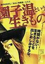 【中古】園子温という生きもの [DVD]