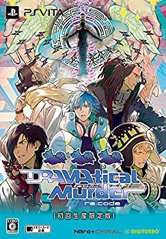 【中古】(未使用・未開封品) DRAMAtical Murder re:code 初回限定生産版 - PS Vita画像