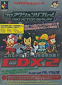 【中古】プロアクションリプレイCDX2(PS/PS2用)