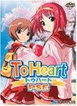 【中古】To Heart PSE 初回限定版画像
