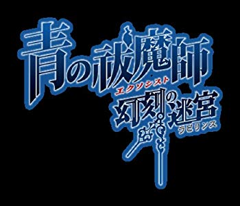 【中古】(未使用・未開封品) 青の祓魔師 幻刻の迷宮 (ラビリンス) (初回限定版「BLUE FLAME BOX(ブルーフレイムボックス)」) - PSP画像