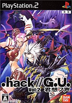 【中古】.hack//G.U. vol.2 君想フ声(特典無し)画像