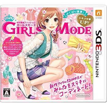 【中古】わがままファッション GIRLS MODE よくばり宣言! トキメキUP! - 3DS