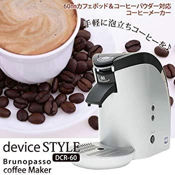 【中古】デバイスタイル カフェポッド対応コーヒーメーカー ブラウンdeviceSTYLE Brunopasso DCR-60-BR