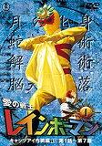 【中古】愛の戦士レインボーマンVOL.1 [DVD]