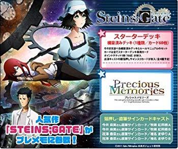 【中古】プレシャスメモリーズ 『STEINS;GATE』 スターターデッキ画像