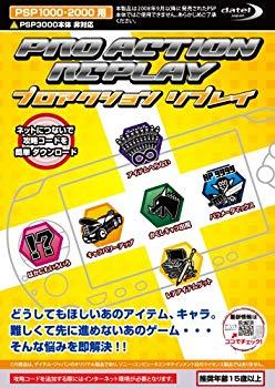 【中古】(PSP-1000/2000用) プロアクションリプレイ
