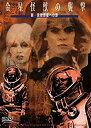 【中古】金星怪獣の襲撃 新・原始惑星への旅 [DVD]