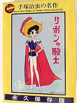【中古】永久保存版 マスコットシリーズNo.2 手塚治虫の名作 リボンの騎士画像