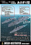 【中古】(未使用・未開封品) 護衛艦あさぎり型 ペーパークラフト1/900