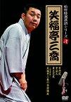 【中古】松竹特撰落語シリーズ 笑福亭三喬 [DVD]