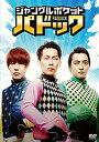 【中古】ジャングルポケット パドック [DVD]
