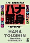 【中古】ハナコ・四千頭身合同公演「ハナ頭身~夏の思い出~」 [DVD]