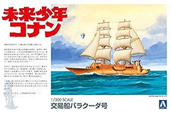【中古】青島文化教材社 未来少年コナン No.3 バラクーダ号 1/200スケール プラモデル画像