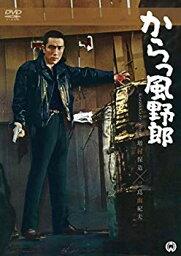 【中古】からっ風野郎 [DVD]
