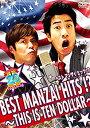【中古】テンダラー BEST MANZAI HITS!? ~THIS IS TEN DOLLAR~ [DVD]