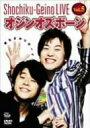 【中古】松竹芸能LIVE Vol.5 オジンオズボーン [DVD]