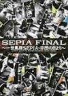 【中古】SEPIA FINAL [DVD]