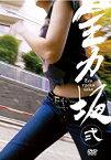【中古】全力坂 弐 [DVD]