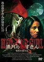 【中古】満月の赤ずきん / 戦慄の狼少女 [DVD]